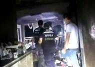잠실 아파트서 에어컨 화재로 일가족 3명 중태