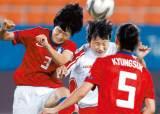 여자축구 120분 혈전 끝 석패, 북한은 강했다