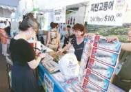 LA한인축제에 '고향의 맛이 다 모였다'