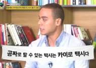 """[비정상칼럼쇼 20회 풀영상] 새미 """"한국인의 정, 외국인 대할 때만 남아 있는지"""""""