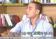 """[비정상칼럼쇼 20회 핫클립] 새미 """"한국인의 정, 외국인 대할 때만 남아 있는지"""""""