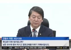 안철수, 낡은진보 청산 기자회견 발표