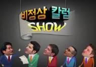 """[비정상 22회 풀영상] 마크 테토 """"한국인 영어 실력, 생각보다 놀랍다"""""""