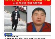 [사건] 부산 당구장 여주인 살해 용의자 김기웅 공개수배