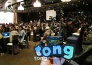 [TONG] 소지섭·신민아·헨리-움짤로 보는 '오 마이 비너스'