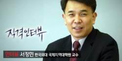 """[직격인터뷰 26회]서정민 교수 """"알카에다·IS, 9월호 영문 잡지에 한국 이름 올려"""""""