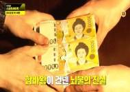 JTBC  24회 '함바왕의 편지게이트'