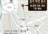 """여성 1명 총격전 중 자폭 """"테러 총책 아바우드의 아내"""""""