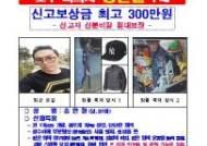 [사회] 경찰조사 받던 중 수갑차고 도주한 송민철 공개수배