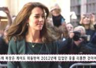 케이트 미들턴이 자선행사에서 웃음을 터뜨린 사연은?