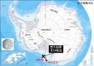 [디지털 중계] 남극해 좌초 '썬스타호' 유빙서 탈출 안전지대 예인