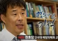 """[명의 17회] 권호장 교수 """"대기 오염으로 인한 수도권 추가 사망자, 연간 1만 5천"""""""