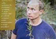 푸틴 지지율 90% … 화보 달력도 인기