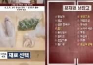 """냉장고 문채원, '뒤집었닭' 시식 후 맥주 원샷…""""캬아"""" 감탄사 까지"""