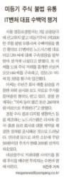 [사건파일] 2500억원대 사기 행각 벌인 노드시스템 대표 송환