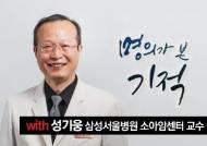 """[명의 18회] 성기웅 교수 """"소아암 완치율 70~80%… 희망 잃지 말아야"""""""