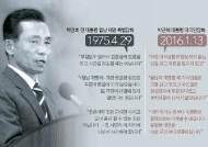 박 대통령 '월남 패망론' 담화, 41년 전 아버지 데자뷔