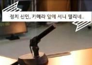 [영상] 정치신인, 카메라 앞에 서니 떨리네…