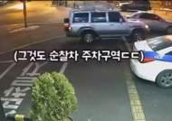 """""""제 발로 호랑이 굴에"""" 황당 만취 운전자 동영상 인기"""