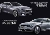 """두 기자의 K7·SM6 '시승 배틀' 토크 """"제 점수는요"""""""