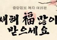 """명사들의 새해 인사말…""""중앙일보 독자 여러분, 새해 福 많이 받으세요"""""""