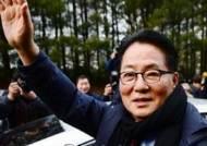 [박지원 파기환송] 대법원 '저축은행 금품수수' 혐의 무죄 취지 파기환송