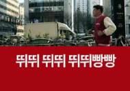새누리 주제송 '뛰뛰빵빵'···'뛰어라 국회야, 일하는 국회로' 백보드 새 문구 공개