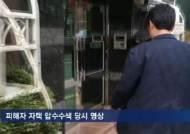 [사건파일] 강의 배정 대가로 시간강사 돈 뜯은 '갑질 교수' 구속