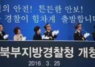 경기북부경찰청 오늘 개청