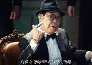 MC 송해, IBK기업은행 광고서 랩 도전