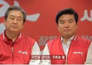'반성모드' 들어간 새누리 뮤비 '반다송' 공개