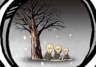 [디지털 스페셜만평] 침묵의 살인자