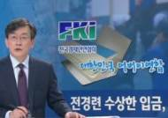 """전경련, 어버이연합 자금지원 의혹에 더민주 """"국정조사 실시해 발본색원 해야"""""""