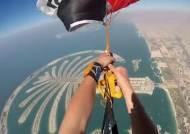 [영상] 스카이다이빙 하던 장애인, 낙하산이 꼬이는…'아찔'