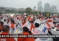 유커 3570여 명, 반포한강공원서 삼계탕 파티