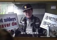 """어버이연합, 유병재 고소 """"어버이연합 회원들에 모멸감 안겨!"""""""