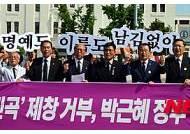 '임을 위한 행진곡' 합창 방식 유지…제창과 무슨 차이