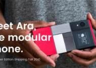 구글 조립식 스마트폰 '아라' 올 가을 베일 벗는다