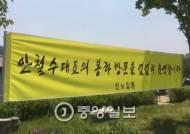 봉하마을 간 안철수·천정배·박지원, 친노 지지자에 봉변