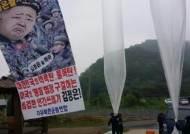 북한 임진강 물폭탄 규탄 대북전단 파주서 살포