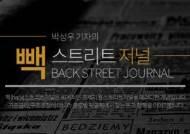 [빽스트리트저널] ③ 연봉 8000만원의 행복, 그리고 테슬라