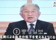 """[속보] 아키히토 일왕 """"두 차례 수술 체력 저하 한계"""" 조기퇴위 희망"""