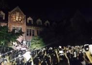 [이슈인사이드] 이화여대 시위, 무엇을 남겼나