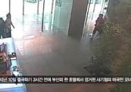 국내에서 거액가로챈 국제 이메일사기단 미국인 모녀 구속