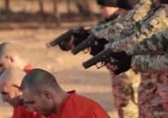 IS, 어린이 동원 포로 처형 영상 공개