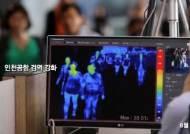 [사진으로 본 오늘] 지카바이러스 비상…인천공항 검역 강화