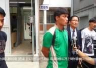 """""""지연된 정의는 정의가 아니다""""…'삼례 나라수퍼 사건' 재심 첫 공판"""