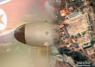 """[북한 핵실험] 北 """"핵무기 실험 성공…질량적 강화조치 계속될 것"""""""