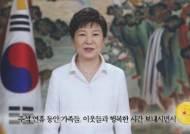 """박 대통령 """"어려운 고비, 마음과 힘 모아달라"""" 대국민 추석 영상메시지"""