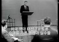 역대 미 대선 TV토론에서 승부를 가른 명언과 실수들